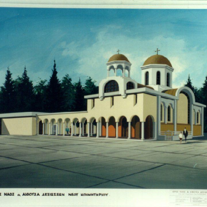 ιερός ναός & αίθουσα δεξιώσεων νέου κοιμητηρίου Ελασσόνας
