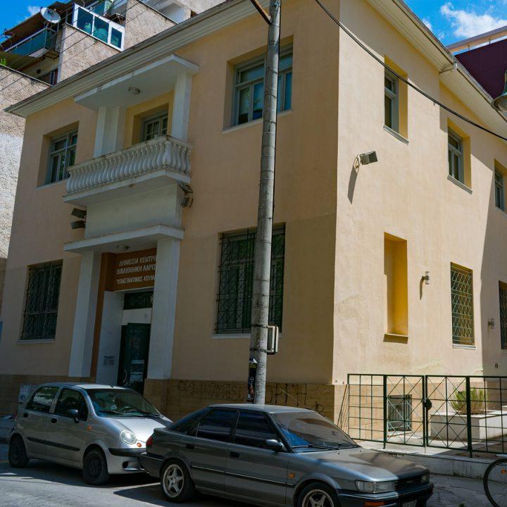 κτίριο της Δημόσιας Βιβλιοθήκης Λάρισας
