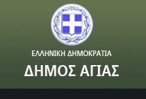 Δήμος Αγιάς