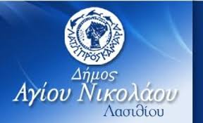 Δήμος Αγίου Νικολάου Λασιθίου