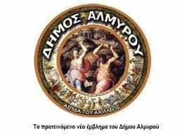 Δήμος Αλμυρού