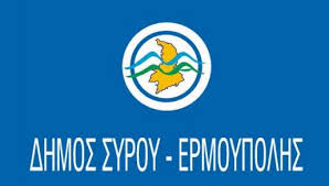 Δήμος Σύρου-Ερμούπολης