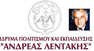 Ίδρυμα Λεντάκη