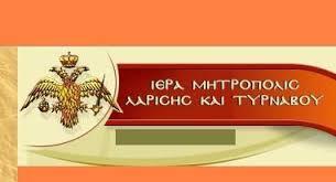 Ιερά Μητρόπολις Λαρίσης και Τυρνάβου
