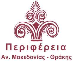 Περιφέρεια Αν. Μακεδονίας – Θράκης